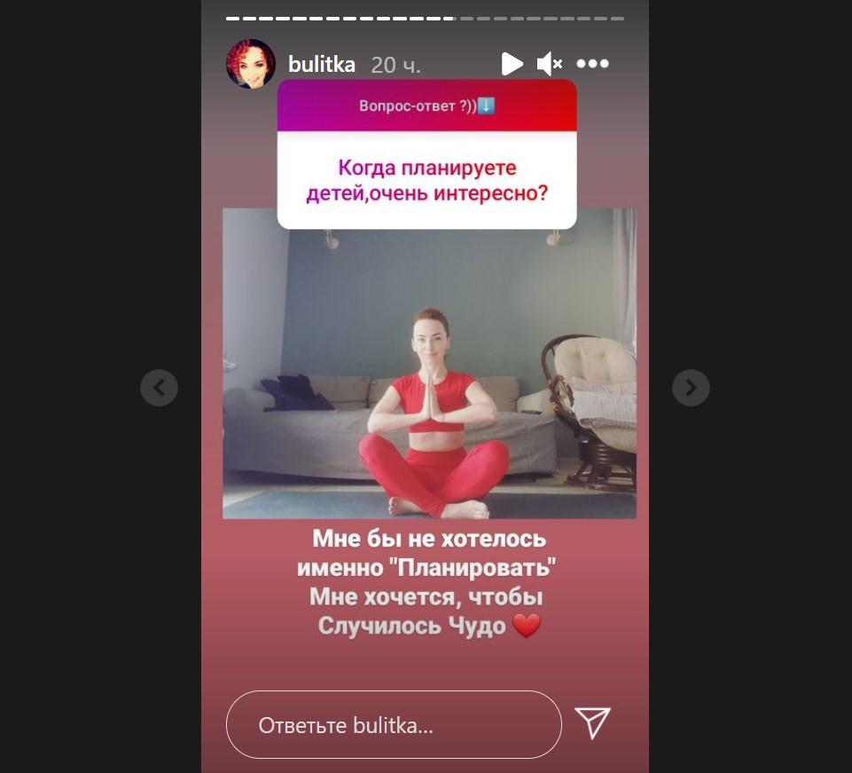 Вікторія Булітко відповіла на питання про дітей