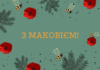 14 серпня - свято Маковія