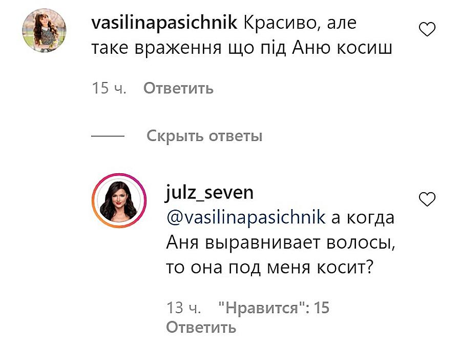 Юля Зайка не змовчала та відповіла на докори у копіюванні образу Анни Богдан