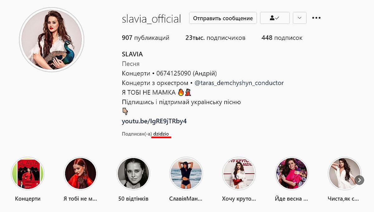 Дзідьзо не відписався від Славії навіть після скандального розлучення