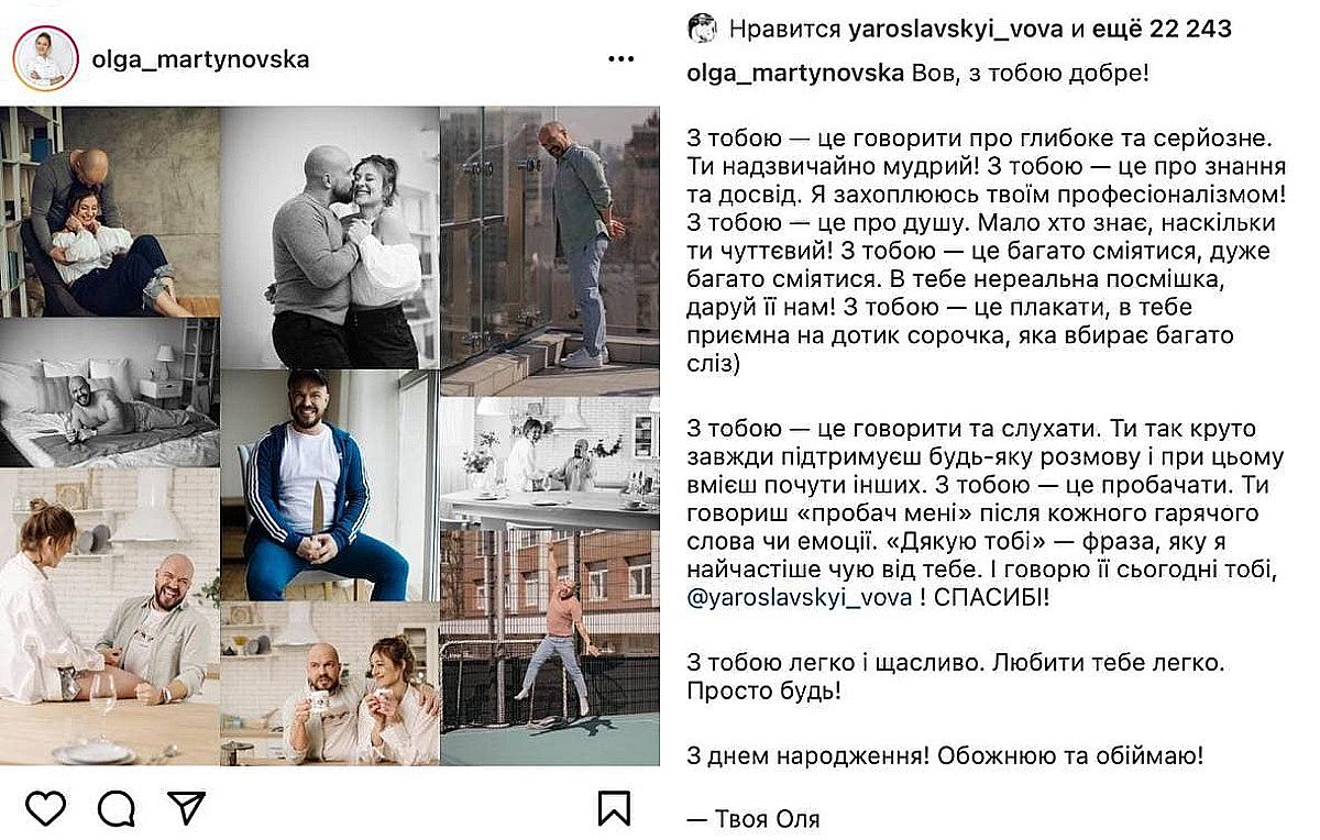 Скріншот з Інстаграм-сторінки Ольги Мартиновської