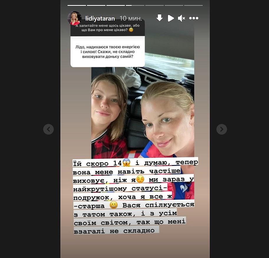 Скріншот з Інстаграму Лідії Таран