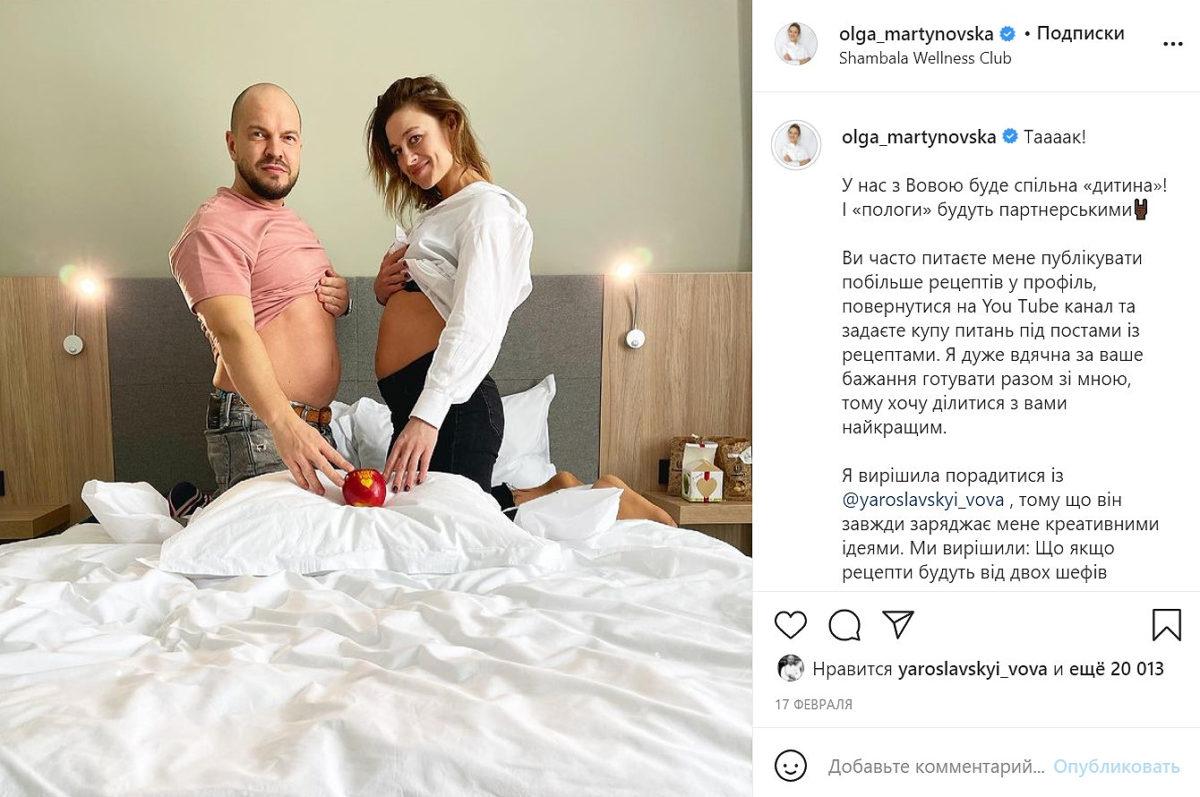 Скріншот зі сторінки Олі Мартиновської в Інстаграм