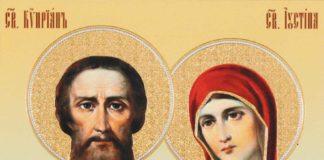Церковне свято 15 жовтня