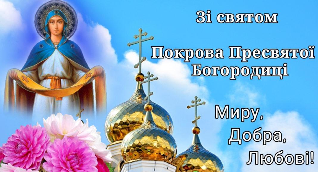 Церковне свято 14 жовтня