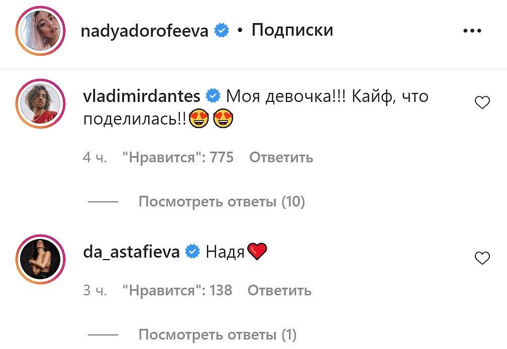 Надю Дорофєєву підтримали після розповіді про хворобу Дантес і Даша Астаф'єва