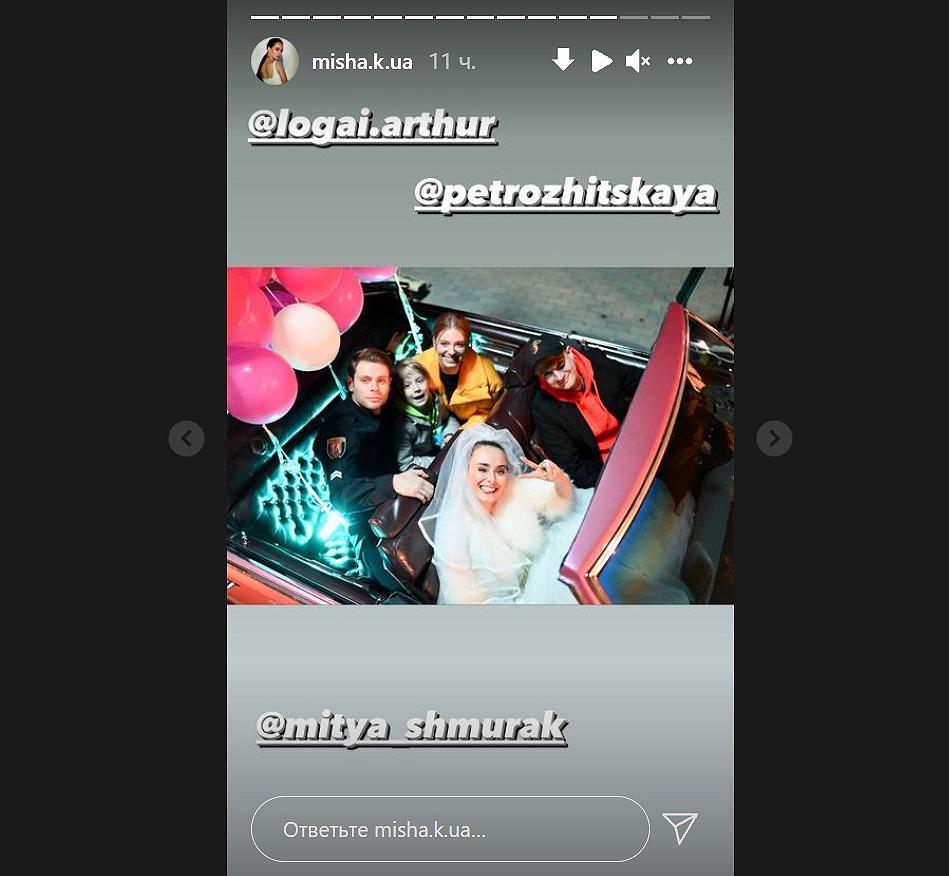 Весілля Ксенії Мішиної